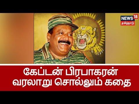 வேலுப்பிள்ளை பிரபாகரன் முதல் கேப்டன் பிரபாகரன் வரை..ஒரு சகாப்தம்   Captain Prabhakaran History