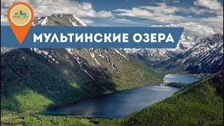 видео Мультинские озера