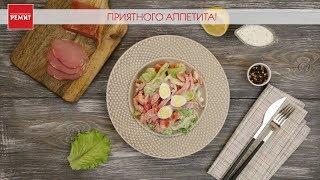 Рецепт от РЕМИТ  - Салат с балыком Дарницкий