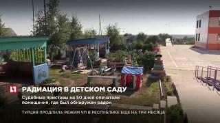 Еще в одном детском саду Кемерово после ремонта обнаружили радиоактивный газ