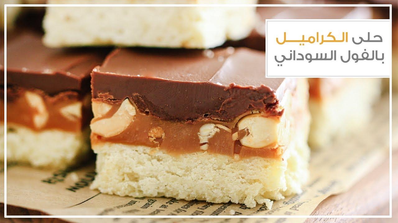 مكعبات الفول السوداني Food Receipes Sweets Recipes Food Recipies