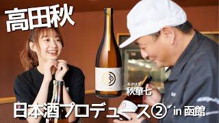 【お酒づくり】日本酒をプロデュースした②   高田秋のほろよい気分