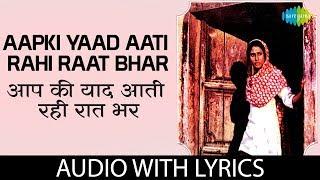 Aapki Yaad Aati Rahi Raat Bhar with lyrics | आपकी याद आती रही रातभर | Chhaya Ganguli | Gaman