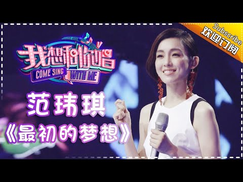 Come Sing With Me S02:Fan Fan《最初的夢想》Ep.4 Single【I Am A Singer Official Channel】