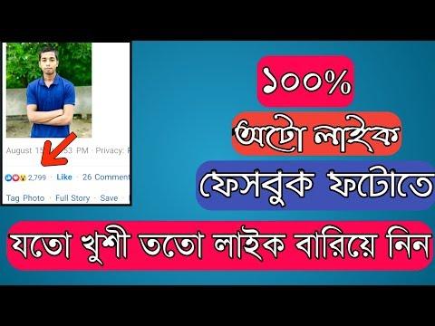 Best Facebook Auto Liker App 1 click 500 like 2019  abcd bangla