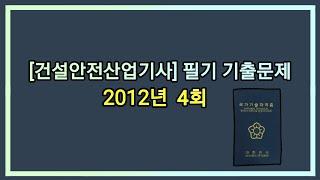 [건설안전산업기사] 필기 기출문제 2012년 4회