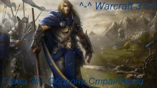Warcraft 3 - ( Прохождение! с Голосом:), Глава 3# - Оборона Странбарда)