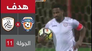 هدف الشباب الأول ضد الفيحاء (ناصر الشمراني) في الجولة 11 من الدوري السعودي للمحترفين