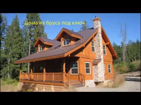 Заказать деревянный дом из клееного бруса под ключ Свой коттедж в подмосковье