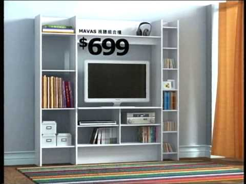 宜家傢俬 2010新貨 - MAVAS 視聽組合櫃 $699 - YouTube