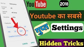 Youtube 2018 Secret Tips and tricks || New Powerful Amazing tips and settings || By hamesha Seekho.