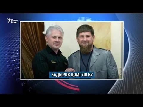 Кадыров цомгуш хилла, Мишустин вевзаш ву Кадыровна, 16 000 нохчо сацийна махкахь
