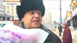 Мужчина поздравляет женщин с 8 марта на улице Твери Video