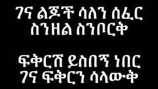 Abdu Kiar - Let Teken ሌት ተቀን (Amharic With Lyrics)