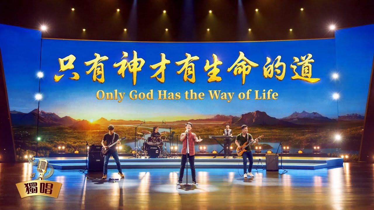 赞美歌曲《只有神才有生命的道》【全能神教会独唱诗歌】
