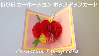 折り紙のカーネーション 母の日の花のポップアップカードの簡単な折り方...