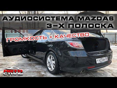 Звук в Mazda 6 | Громкая 3-ёх полосная аудиосистема с процессором + 2 сабвувера!
