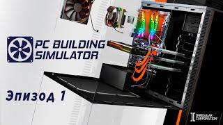 PC Building Simulator. Эпизод 1. Ремонт и сборка первых компьютеров