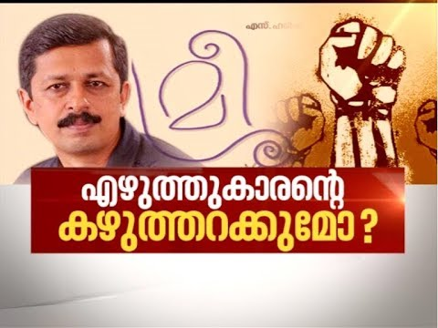 Hareesh latest in line of muzzled writers | News Hour 23 July 2018