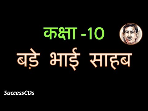 Bade Bhai Sahab Class 10 Hindi Lesson Explanation, Summary, Question