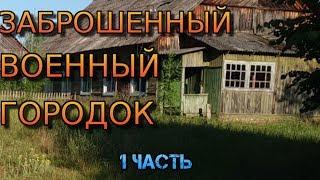 ✅ЗАБРОШЕННЫЙ ВОЕННЫЙ ГОРОДОК ✅ БРОШЕННЫЕ ДОМА ✅ ВЧ 64527 Заброшки.