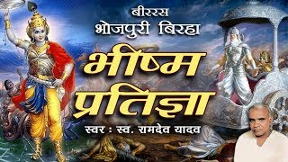 रामदेव यादव जी का खून गरमा देने वाला बिरहा  - भीष्म प्रतिज्ञा - Bhojpuri Birha 2018.