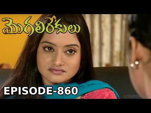 Episode 860 | 05-06-2019 | MogaliRekulu Telugu Daily Serial | Srikanth Entertainments | Loud Speaker
