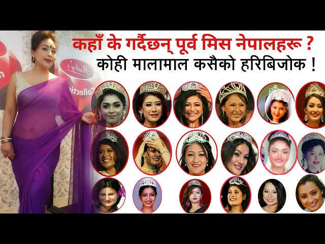 ?? ???????? ????? ??? ???????? ? List of Miss Nepal Winners Until 2018 |