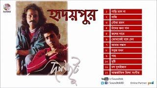 Hridoypur | Bappa Mazumder & Sanjeeb Choudhury | Soundtek