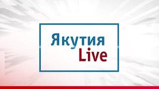 Якутия Live (29.12.20)