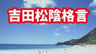 吉田松陰の格言をご紹介します。吉田松陰は松下村塾を開いた教育者とし...