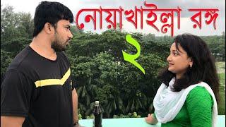 নোয়াখাইল্লা রঙ্গ ২ | Noakhailla Ronggo 2 | Noakhali Entertainment | Noakhali | Lakshmipur | Feni