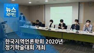 한국지역언론학회 2020년 정기학술대회 개최 / 대구경…