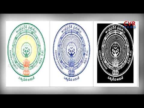 AP Government Modify Emblem Of Andhra Pradesh  | CVR News