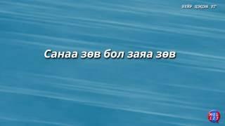 2.Mongolian Proverb-Санаа зөв бол заяа зөв