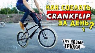 Как сделать банихоп кренкфлип на БМХ / Учу трюки на BMX / Катание на БМХ / how to crankflip за день