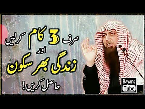 Sirf 3 Kam Aur Puri Zindagi Sukoon   Qari Sohaib Ahmed   Bayans Tube