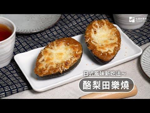 【創意料理】酪梨田樂燒!鹹甜、濃郁乳酪香,日式新吃法!Avocado