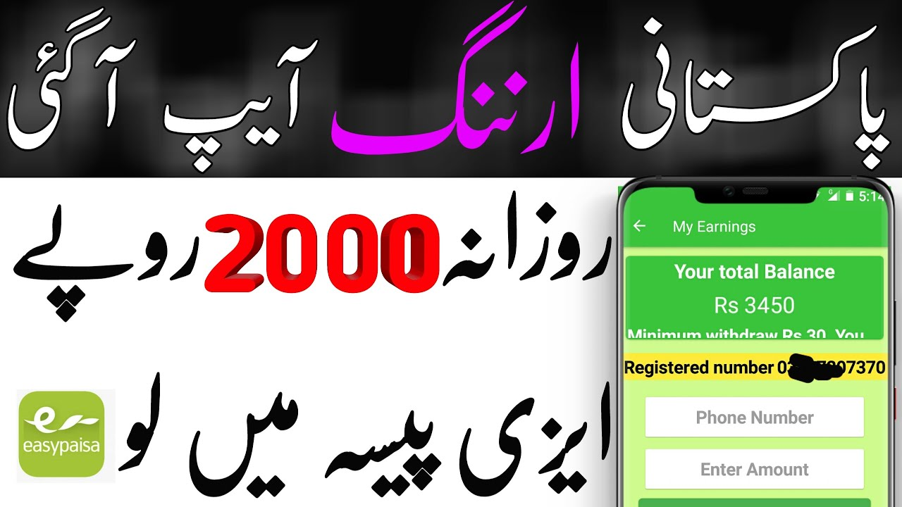 New Pakistani Earning App || Earn Money Online At Home Withdraw Easypaisa And Jazzcash