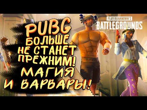 PUBG СТАЛ СОВСЕМ ДРУГИМ! - ВИКИНГИ И МАГИЯ УЖЕ В ИГРЕ! - Battlegrounds