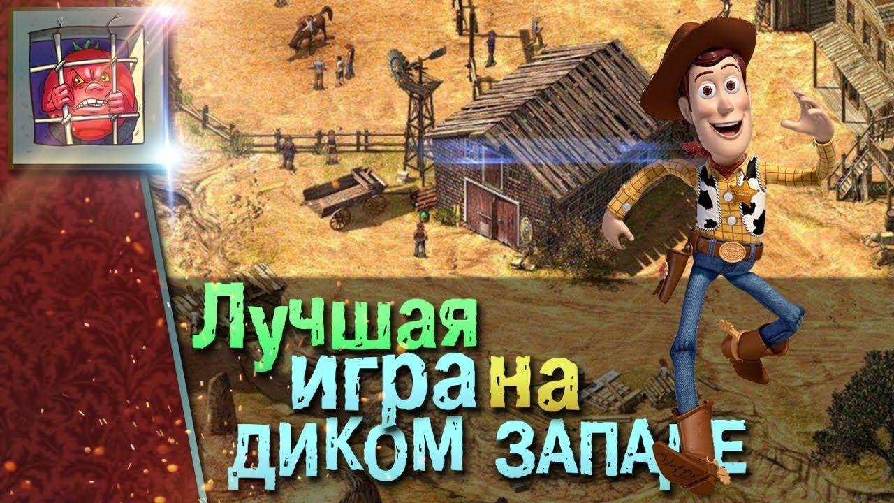 Лучший вестерн в жанре стратегии — Прохождение на русском Desperados: Wanted Dead or Alive | #2