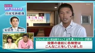 【安倍新総裁】見境なく安倍叩きを繰り返すマスコミと戦う国民達 thumbnail