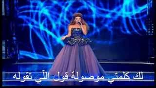 Myriam Fares -- Ana Gheir Karaoke / ميريام فارس -- أنا غير كاراوكي