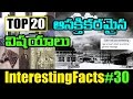 Most Interesting and Unknown Facts in The World in Telugu Episode #30 by TriConZ