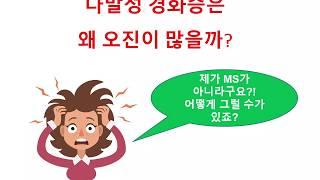 다발성경화증은 왜 오진이 많을까?