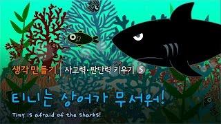 바다속 티니는 상어가 무서워!