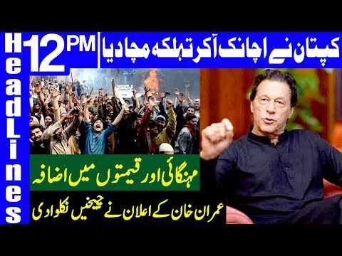 PM Imran Khan fiery announcement today | Headlines 12 PM | 10 June 2019 | Dunya News