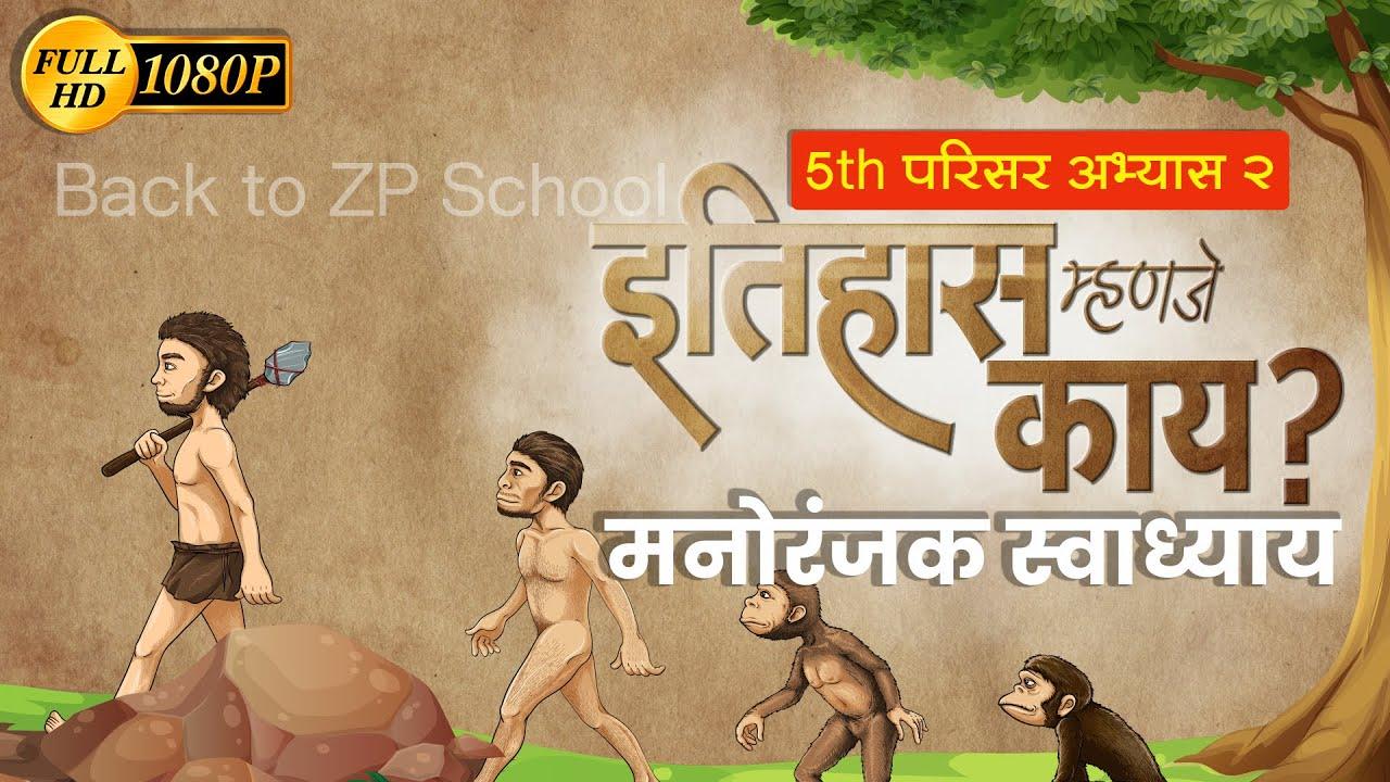 इतिहास म्हणजे काय इयत्ता पाचवी स्वाध्याय | Itihas mhanje kay Swadhyay | Class 5th EVS |परिसर2 पाचवी