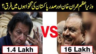 Big Salary Difference Between President and Prime Minister of Pakistan