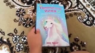 Обзор на книгу ''Принцессы Пони''